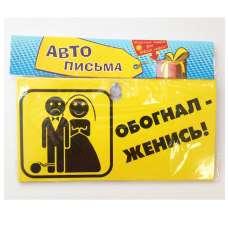 """Автописьмо """"Обогнал-женись"""" 20х10,5 см бумага 538553"""