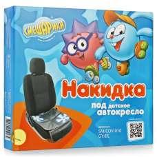 Накидка защитная на сиденье под детское кресло Смешарики (серый) 213470