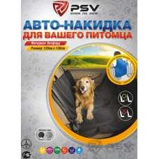 """Накидка на заднее сиденье для собак """"PSV"""" черная NP-5008 109548 804138"""