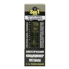Кондиционер металла 2-го поколения SMT-2 118мл HG2507 SMT2507