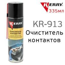 Очиститель контактов 335мл KERRY KR-913 98070 41275